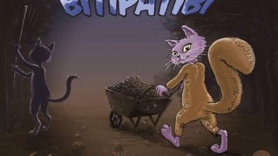 """Bitipatibi objavio drugi studijski album """"Lešnici divlji 2"""""""