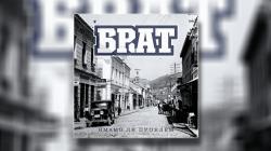 """BRAT objavili debitantski album """"Imamo li problem"""""""