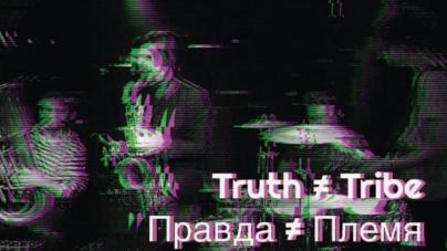 Truth ≠ Tribe 21. 3. u zagrebačkom KSET-u