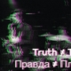 Truth ≠ Tribe u KSET-u predstavlja novi album 'Distances'