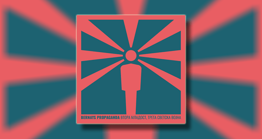 Bernays-Propaganda-album-Druga-mladost-Treći-svetski-rat