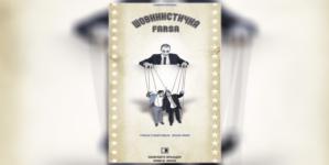 """U Prijedoru premijera predstave """"Šovinistička farsa"""""""