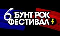 6. Bunt Rok Festival: Žiri odabrao bendove