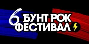 """Prva kvalifikaciona emisija šestog """"Bunt rok festivala"""" kreće 8. aprila"""