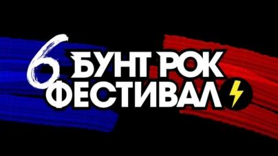 6. Bunt Rok Festival RTS-a se odlaže